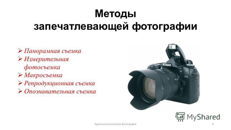 Методы запечатлевающей фотографии Панорамная съемка Измерительная фотосъемка Макросъемка Репродукционная съемка Опознавательная съемка Криминалистическая фотография 4