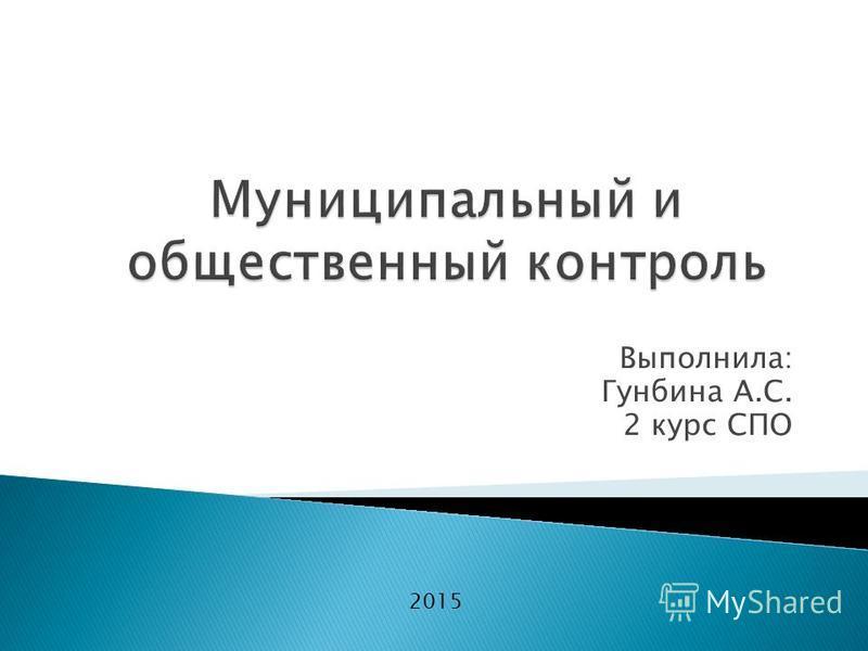 Выполнила: Гунбина А.С. 2 курс СПО 2015