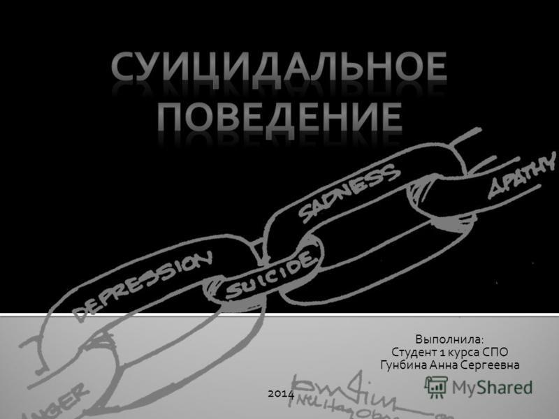 Выполнила: Студент 1 курса СПО Гунбина Анна Сергеевна 2014