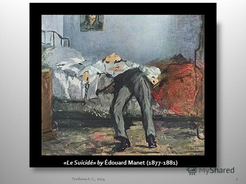 Гунбина А. С., 20142 «Le Suicidé» by Édouard Manet (1877-1881)