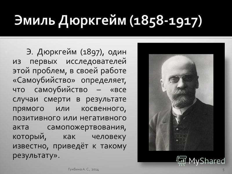 Э. Дюркгейм (1897), один из первых исследователей этой проблем, в своей работе «Самоубийство» определяет, что самоубийство – «все случаи смерти в результате прямого или косвенного, позитивного или негативного акта самопожертвования, который, как чело