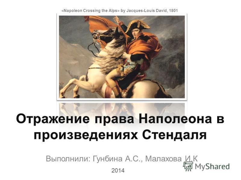 Выполнили: Гунбина А.С., Малахова И.К «Napoleon Crossing the Alps» by Jacques-Louis David, 1801 2014