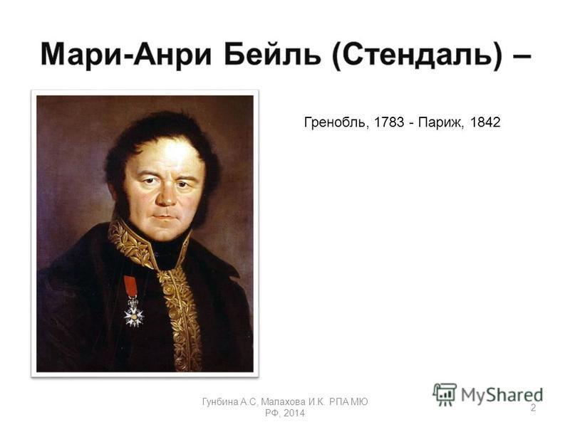 Гренобль, 1783 - Париж, 1842 2 Гунбина А.С, Малахова И.К. РПА МЮ РФ, 2014