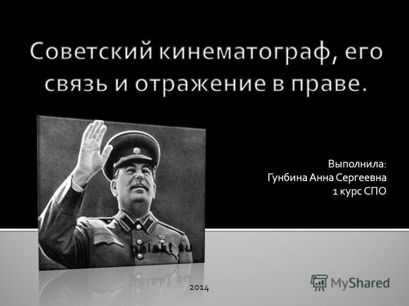 Выполнила: Гунбина Анна Сергеевна 1 курс СПО 2014