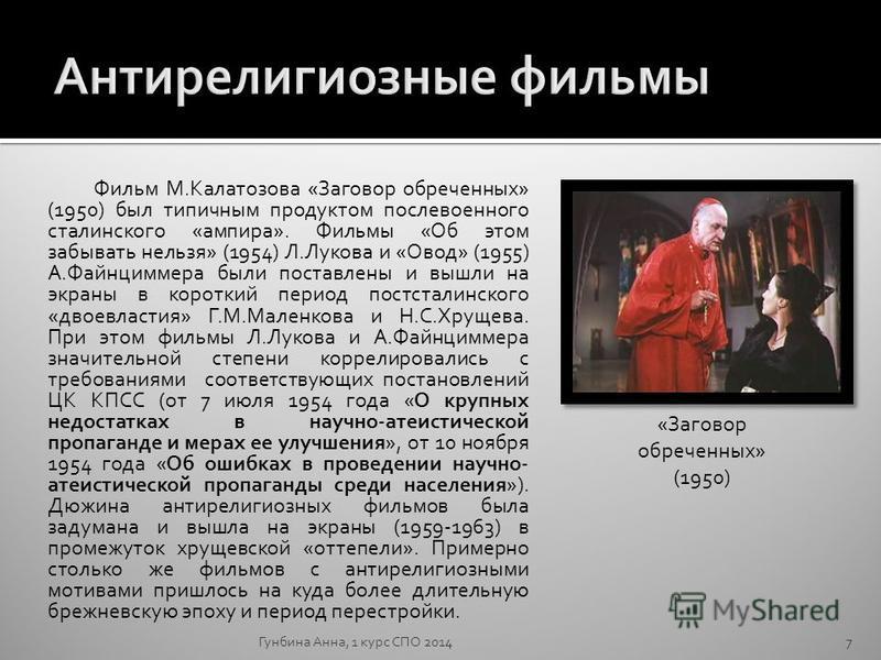 Фильм М.Калатозова «Заговор обреченных» (1950) был типичным продуктом послевоенного сталинского «ампира». Фильмы «Об этом забывать нельзя» (1954) Л.Лукова и «Овод» (1955) А.Файнциммера были поставлены и вышли на экраны в короткий период постсталинско