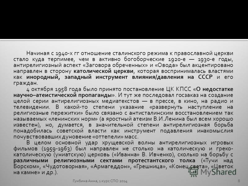 Начиная с 1940-х гг отношение сталинского режима к православной церкви стало куда терпимее, чем в активно богоборческие 1920-е 1930-е годы, антирелигиозный аспект «Заговора обреченных» и «Овода» был акцентировано направлен в сторону католической церк