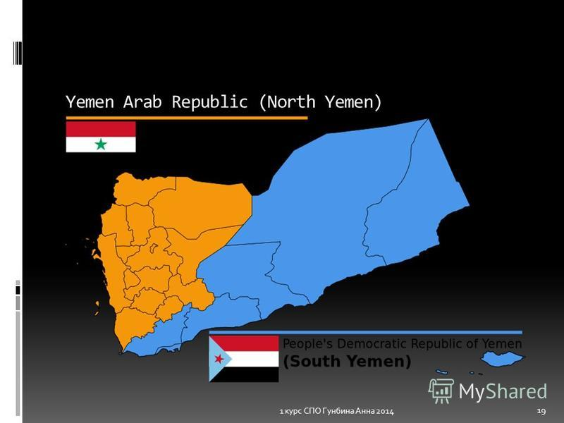 Yemen Arab Republic (North Yemen) 1 курс СПО Гунбина Анна 2014 19