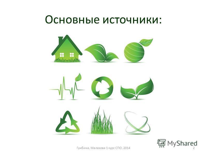 Основные источники: 2Гунбина, Малахова 1 курс СПО, 2014