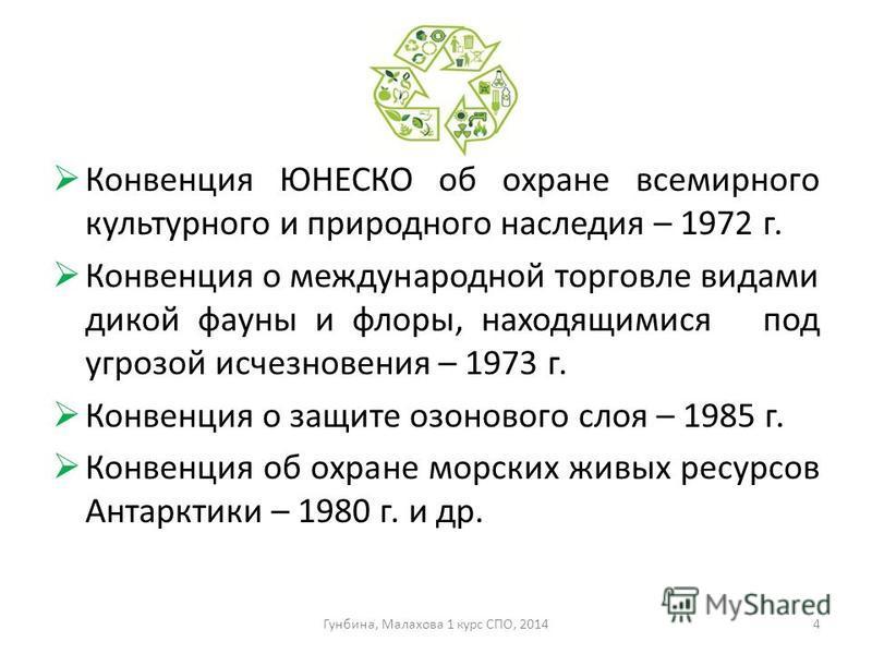 Конвенция ЮНЕСКО об охране всемирного культурного и природного наследия – 1972 г. Конвенция о международной торговле видами дикой фауны и флоры, находящимися под угрозой исчезновения – 1973 г. Конвенция о защите озонового слоя – 1985 г. Конвенция об