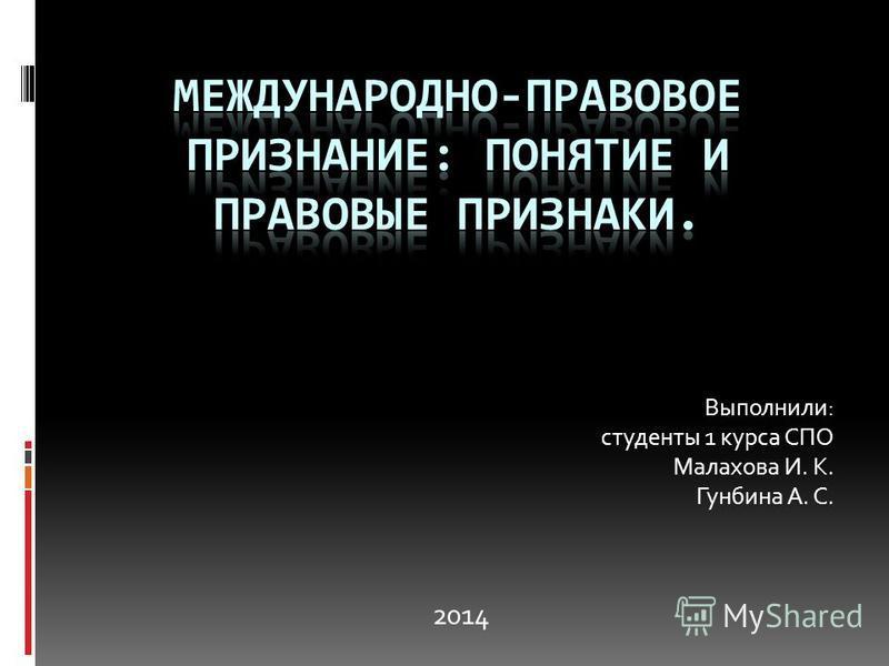 Выполнили: студенты 1 курса СПО Малахова И. К. Гунбина А. С. 2014