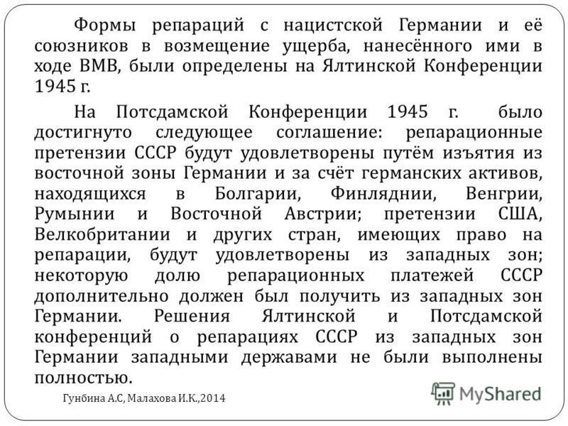 Формы репараций с нацистской Германии и её союзников в возмещение ущерба, нанесённого ими в ходе ВМВ, были определены на Ялтинской Конференции 1945 г. На Потсдамской Конференции 1945 г. было достигнуто следующее соглашение : репарационные претензии С