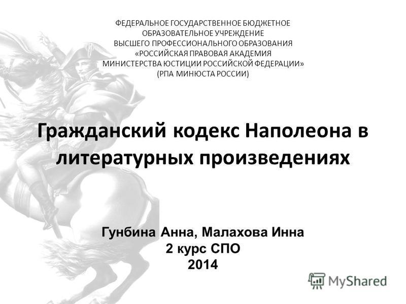 Гражданский кодекс Наполеона в литературных произведениях ФЕДЕРАЛЬНОЕ ГОСУДАРСТВЕННОЕ БЮДЖЕТНОЕ ОБРАЗОВАТЕЛЬНОЕ УЧРЕЖДЕНИЕ ВЫСШЕГО ПРОФЕССИОНАЛЬНОГО ОБРАЗОВАНИЯ «РОССИЙСКАЯ ПРАВОВАЯ АКАДЕМИЯ МИНИСТЕРСТВА ЮСТИЦИИ РОССИЙСКОЙ ФЕДЕРАЦИИ» (РПА МИНЮСТА РОС
