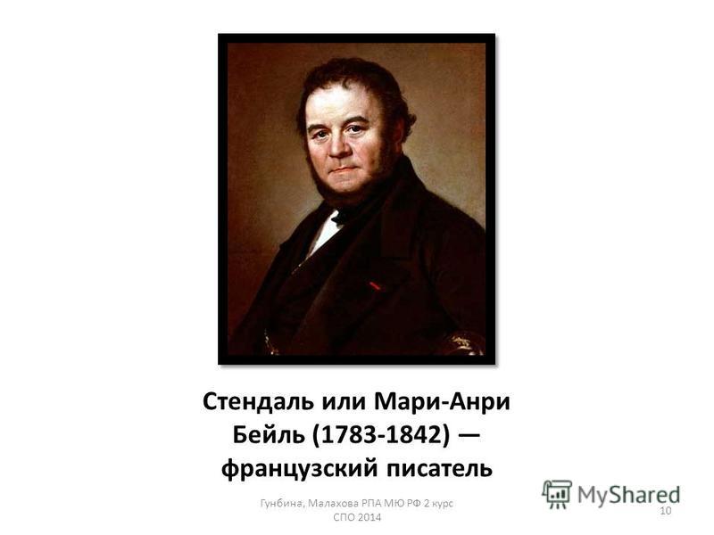 Стендаль или Мари-Анри Бейль (1783-1842) французский писатель 10 Гунбина, Малахова РПА МЮ РФ 2 курс СПО 2014