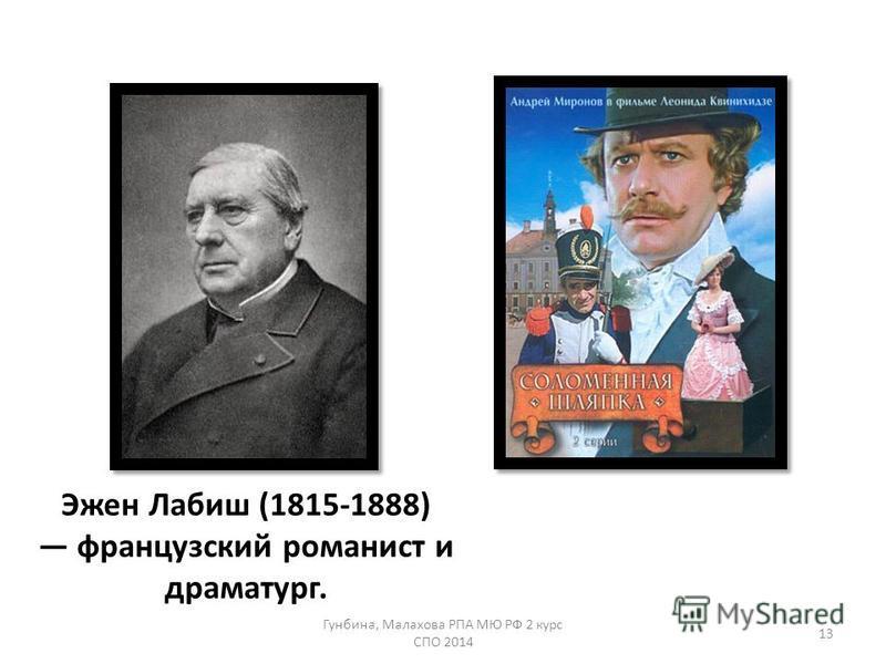 Эжен Лабиш (1815-1888) французский романист и драматург. 13 Гунбина, Малахова РПА МЮ РФ 2 курс СПО 2014