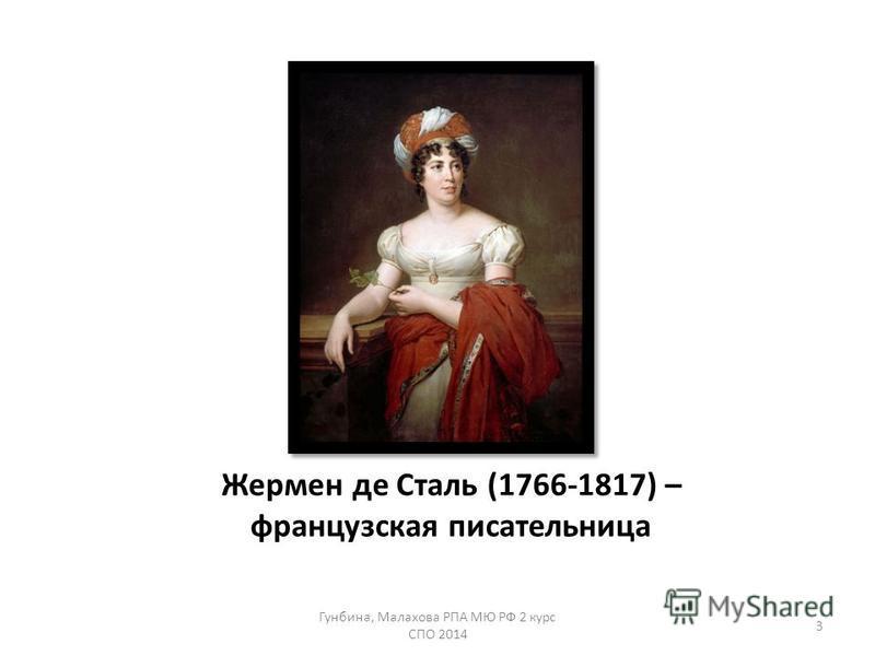Жермен де Сталь (1766-1817) – французская писательница 3 Гунбина, Малахова РПА МЮ РФ 2 курс СПО 2014