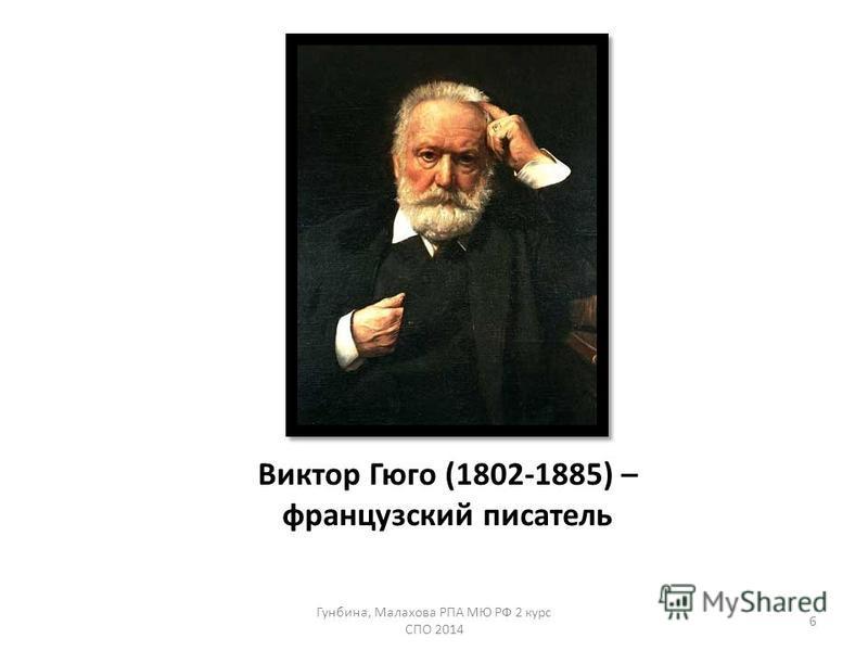 Виктор Гюго (1802-1885) – французский писатель 6 Гунбина, Малахова РПА МЮ РФ 2 курс СПО 2014