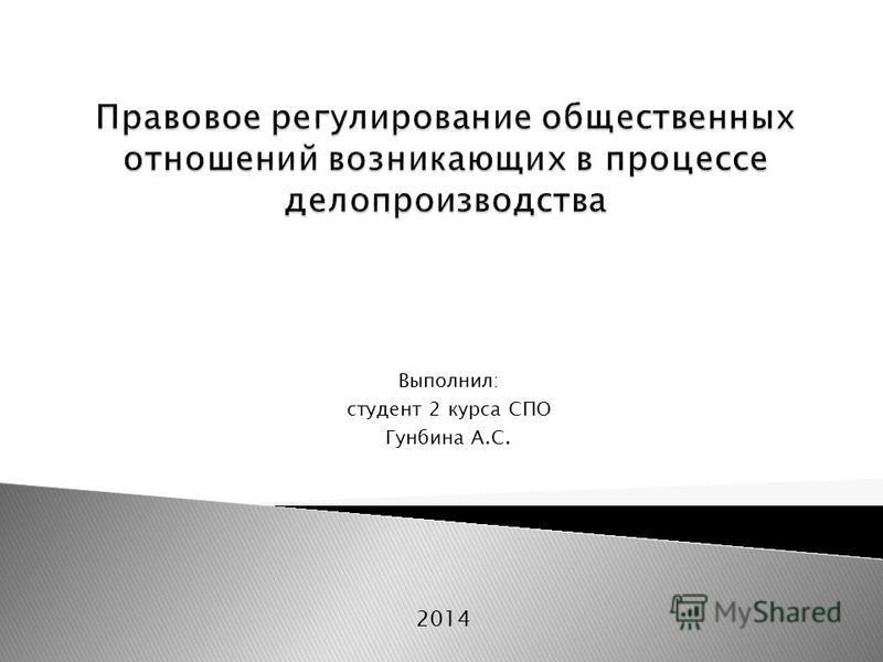 Выполнил: студент 2 курса СПО Гунбина А.С. 2014