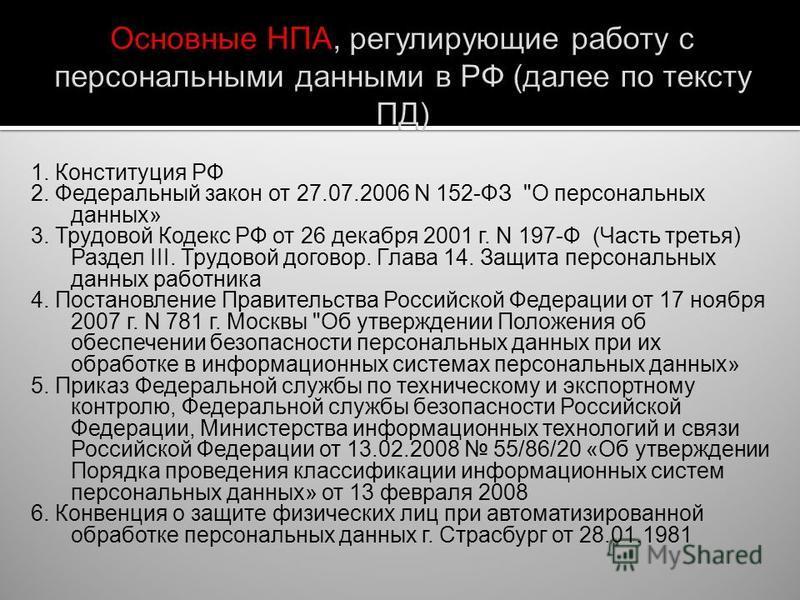 1. Конституция РФ 2. Федеральный закон от 27.07.2006 N 152-ФЗ