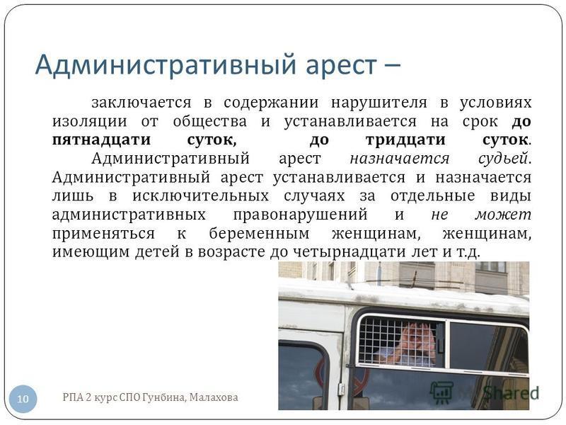 Административный арест – РПА 2 курс СПО Гунбина, Малахова 10 заключается в содержании нарушителя в условиях изоляции от общества и устанавливается на срок до пятнадцати суток, до тридцати суток. Административный арест назначается судьей. Администрати