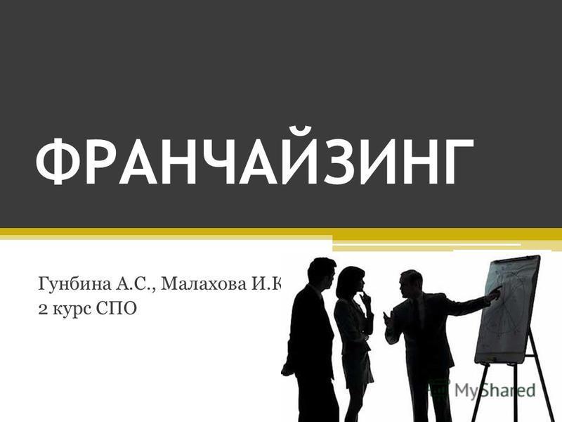 ФРАНЧАЙЗИНГ Гунбина А.С., Малахова И.К. 2 курс СПО
