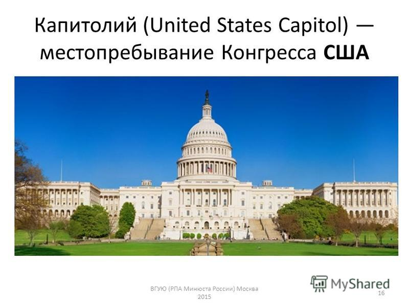 Капитолий (United States Capitol) местопребывание Конгресса США ВГУЮ (РПА Минюста России) Москва 2015 16