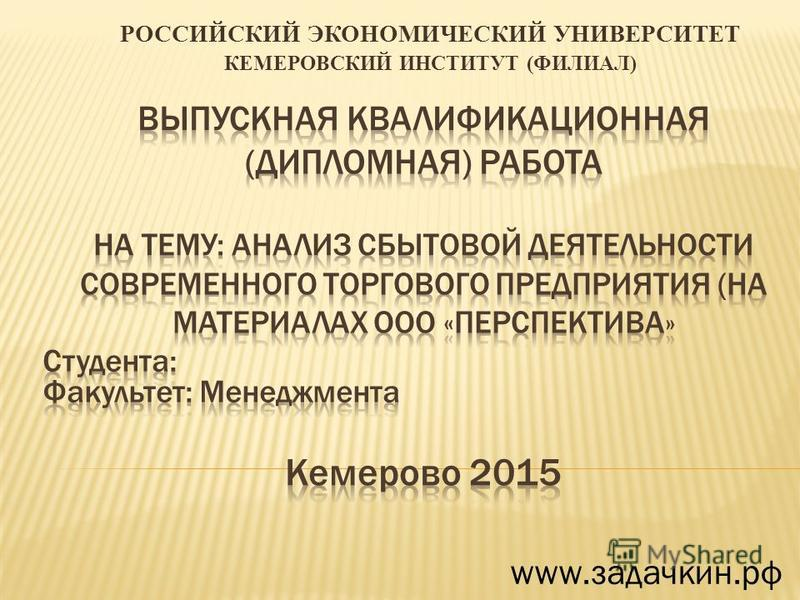 РОССИЙСКИЙ ЭКОНОМИЧЕСКИЙ УНИВЕРСИТЕТ КЕМЕРОВСКИЙ ИНСТИТУТ (ФИЛИАЛ) www.задачкин.рф