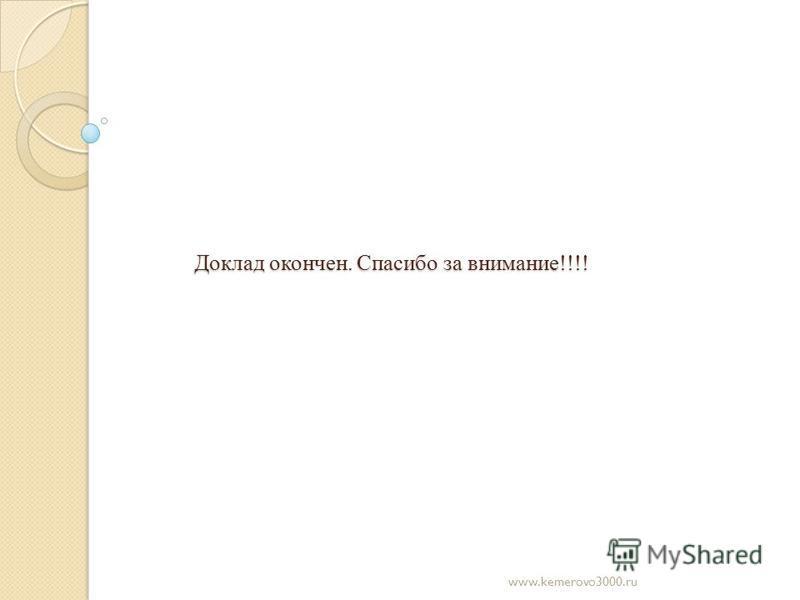 Доклад окончен. Спасибо за внимание!!!! www.kemerovo3000.ru
