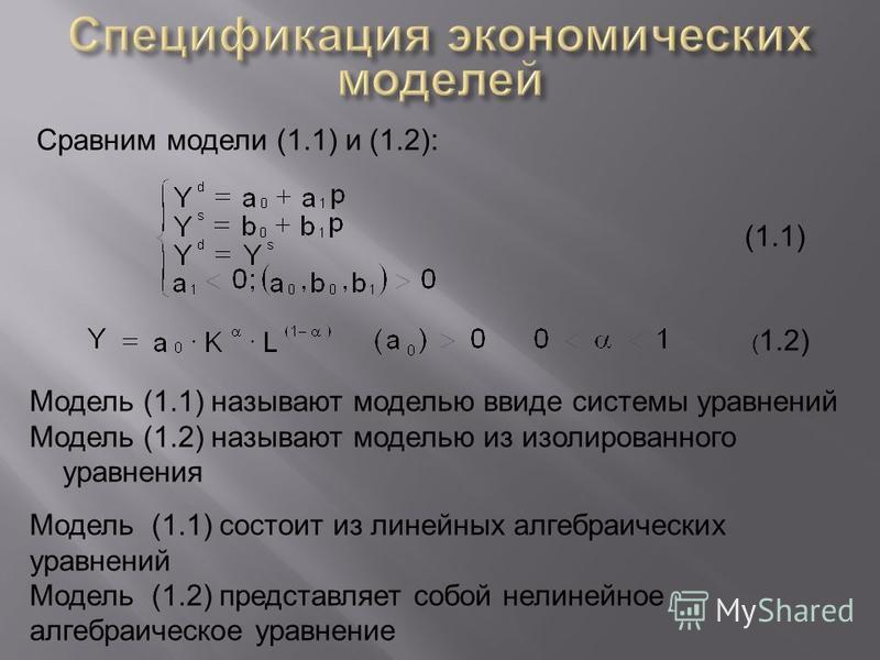 Сравним модели (1.1) и (1.2): (1.1) ( 1.2) Модель (1.1) называют моделью виде системы уравнений Модель (1.2) называют моделью из изолированного уравнения Модель (1.1) состоит из линейных алгебраических уравнений Модель (1.2) представляет собой нелине
