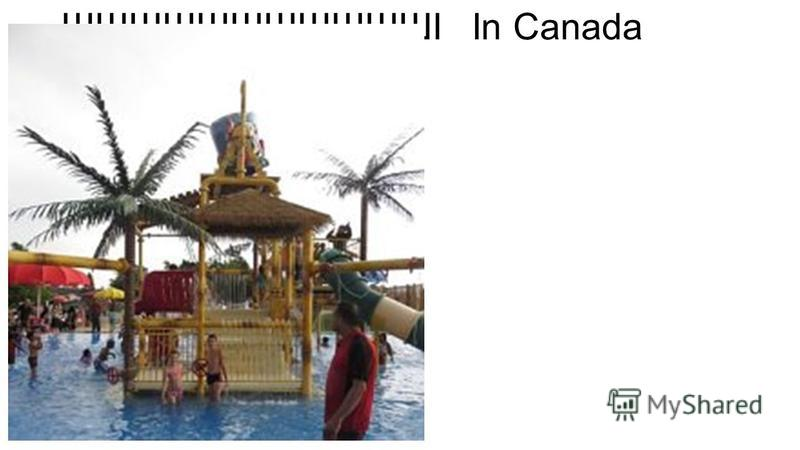 ШШШШШШШШШШШI In Canada many aqua aquapark.