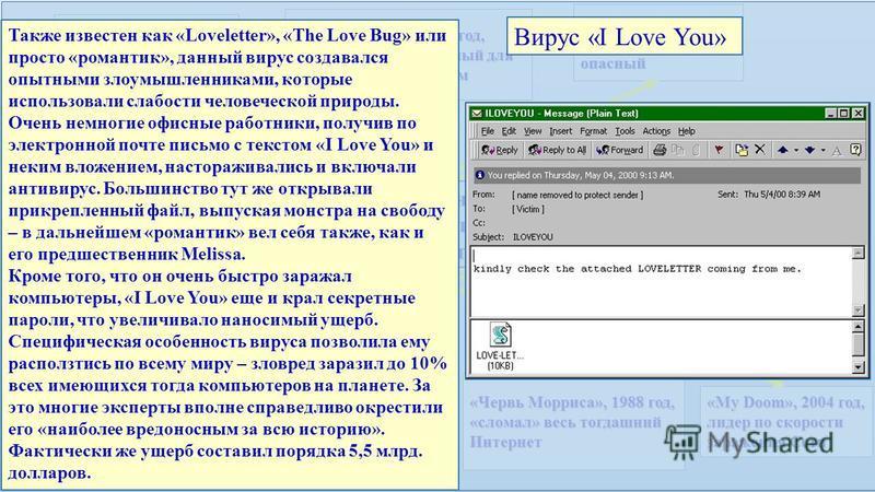 Самые опасные компьютерные вирусы в истории «Brain», 1986 год, самый первый вирус в мире Jerusalem, 1988 год, форматировал жесткие диски в пятницу, 13-го числа «Michelangelo», 1992 год, известен тем, что стал стимулом для развития антивирусного ПО «Ч