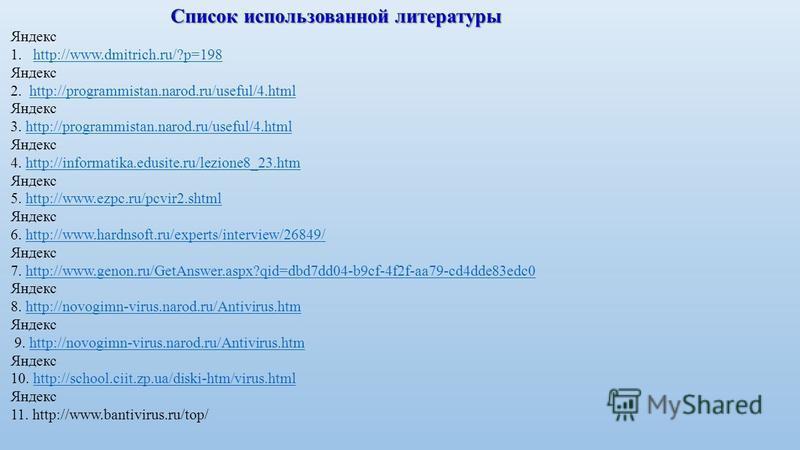 Список использованной литературы Яндекс 1.http://www.dmitrich.ru/?p=198http://www.dmitrich.ru/?p=198 Яндекс 2. http://programmistan.narod.ru/useful/4.htmlhttp://programmistan.narod.ru/useful/4. html Яндекс 3. http://programmistan.narod.ru/useful/4.ht