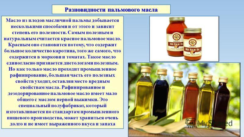 Масло из плодов масличной пальмы добывается несколькими способами и от этого и зависит степень его полезности. Самым полезным и натуральным считается красное пальмовое масло. Красным оно становится потому, что содержит большое количество каротина, то