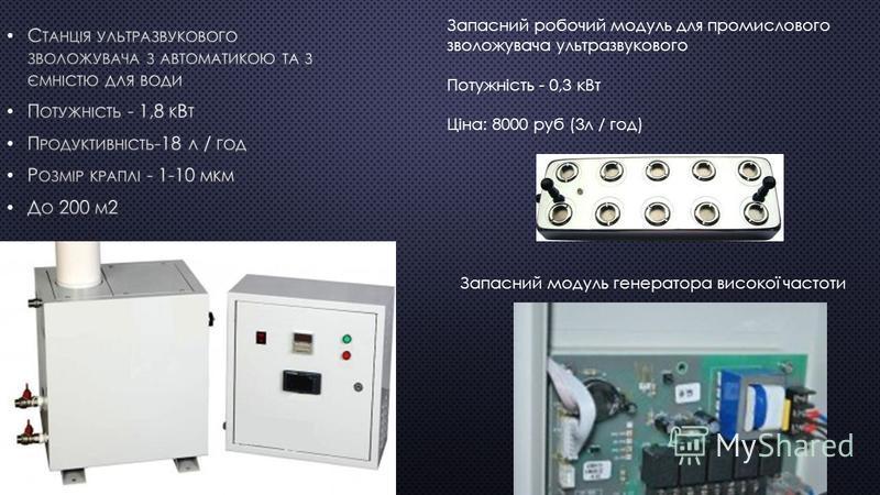 Запасний робочий модуль для промислового зволожувача ультразвукового Потужність - 0,3 кВт Ціна: 8000 руб (3л / год) Запасний модуль генератора високої частоти