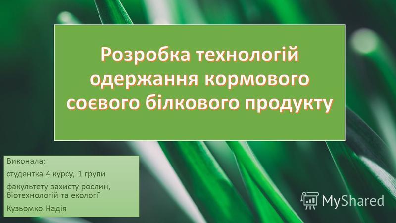 Виконала: студентка 4 курсу, 1 групи факультету захисту рослин, біотехнологій та екології Кузьомко Надія