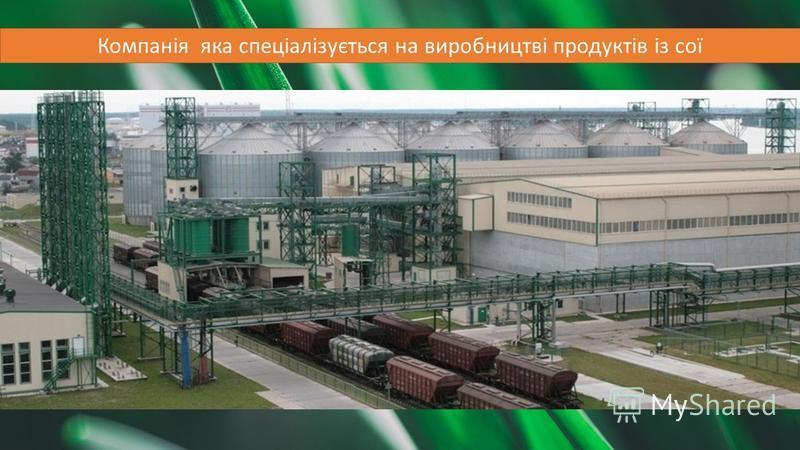 Компанія яка спеціалізується на виробництві продуктів із сої