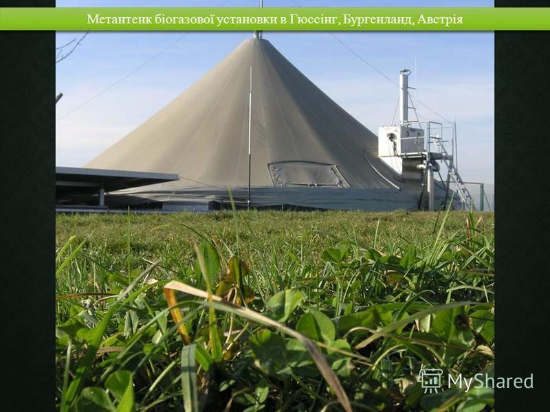 Метантенк біогазової установки в Гюссінг, Бургенланд, Австрія