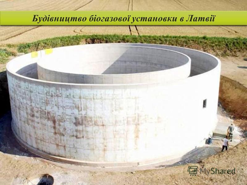 Будівництво біогазової установки в Латвії