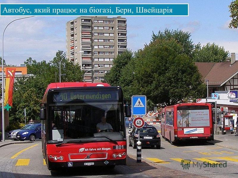 Автобус, який працює на біогазі, Берн, Швейцарія