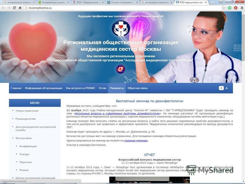 Будущее нашей профессии мы сможем изменить только вместе РООМС - http://mosmedsestra.ru/