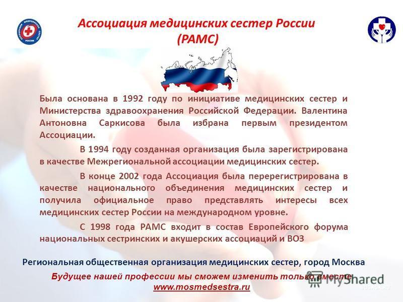 Была основана в 1992 году по инициативе медицинских сестер и Министерства здравоохранения Российской Федерации. Валентина Антоновна Саркисова была избрана первым президентом Ассоциации. В 1994 году созданная организация была зарегистрирована в качест