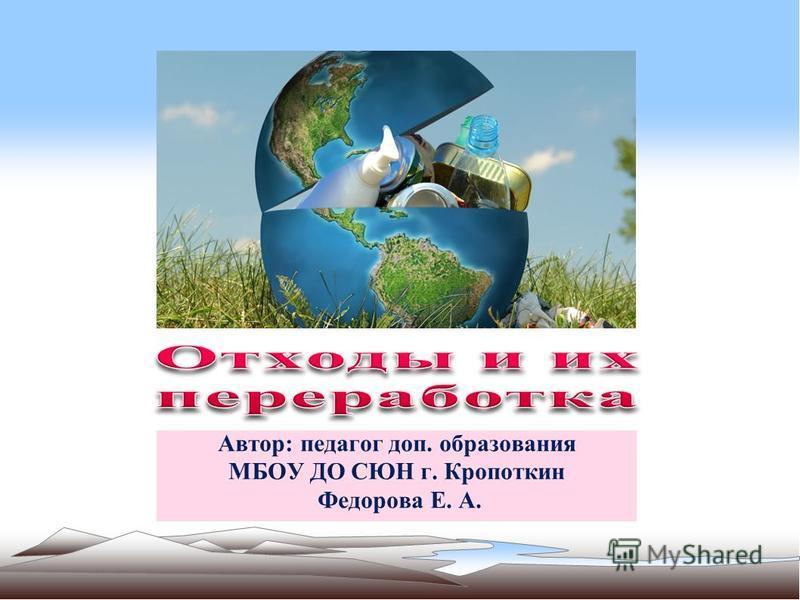 Автор: педагог доп. образования МБОУ ДО СЮН г. Кропоткин Федорова Е. А.