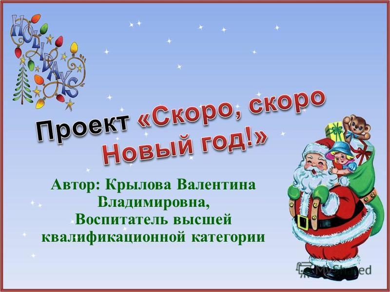 Автор: Крылова Валентина Владимировна, Воспитатель высшей квалификационной категории