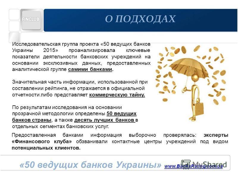 «50 ведущих банков Украины» www.BanksRating.com.ua www.BanksRating.com.ua Исследовательская группа проекта «50 ведущих банков Украины 2015» проанализировала ключевые показатели деятельности банковских учреждений на основании эксклюзивных данных, пред