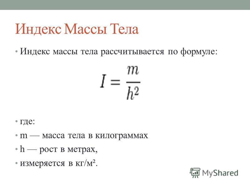Индекс Массы Тела Индекс массы тела рассчитывается по формуле: где: m масса тела в килограммах h рост в метрах, измеряется в кг/м².