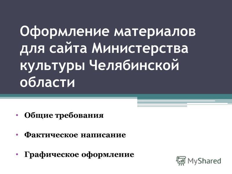 Оформление материалов для сайта Министерства культуры Челябинской области Общие требования Фактическое написание Графическое оформление