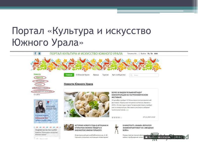 Портал «Культура и искусство Южного Урала»