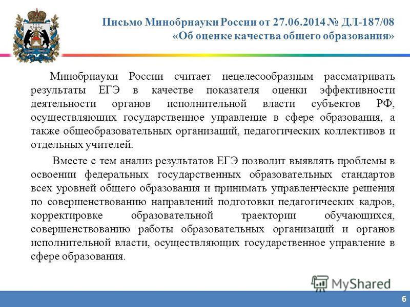 Минобрнауки России считает нецелесообразным рассматривать результаты ЕГЭ в качестве показателя оценки эффективности деятельности органов исполнительной власти субъектов РФ, осуществляющих государственное управление в сфере образования, а также общеоб