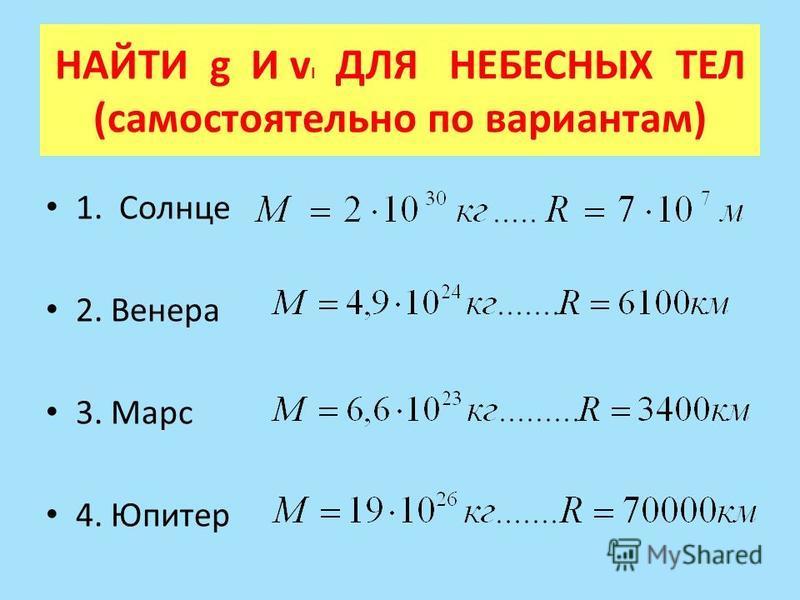 НАЙТИ g И v I ДЛЯ НЕБЕСНЫХ ТЕЛ (самостоятельно по вариантам) 1. Солнце 2. Венера 3. Марс 4. Юпитер