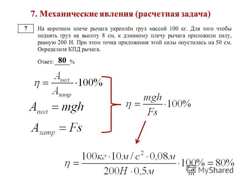 7. Механические явления (расчетная задача) 80