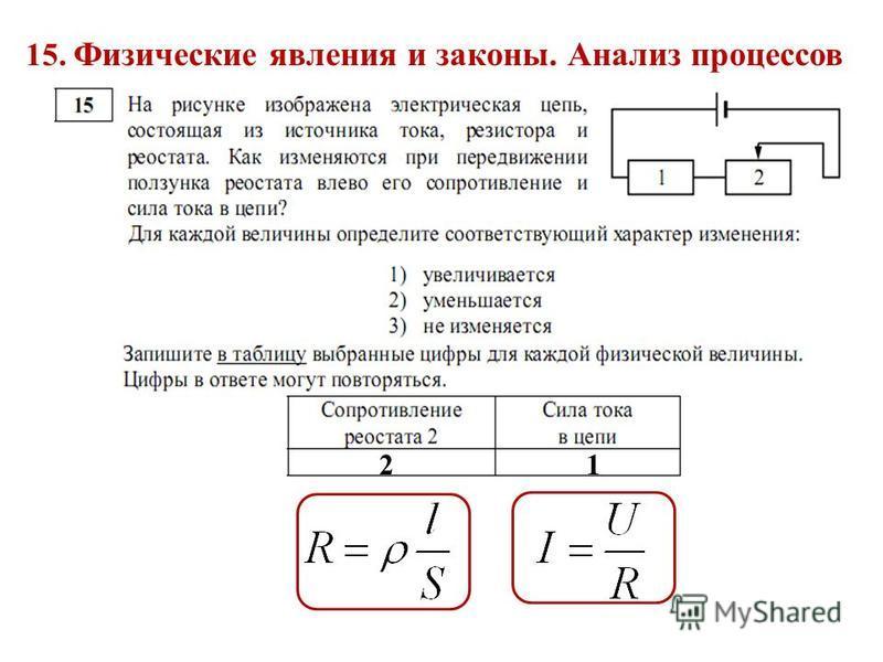 15. Физические явления и законы. Анализ процессов 12